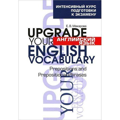 купить Английский язык. Upgrade your English Vocabulary. Prepositions and Prepositional Phrases по цене 338 рублей