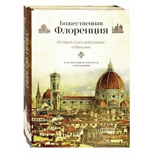 Божественная Флоренция рескин дж прогулки по флоренции заметки о христианском искусстве для английских путешественников