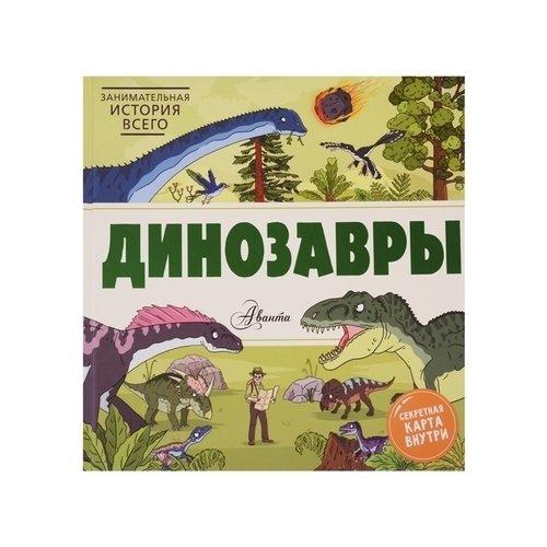 Динозавры большая книга игр и головоломок для мальчиков
