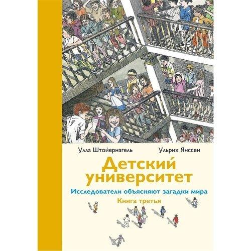 Детский университет. Книга третья