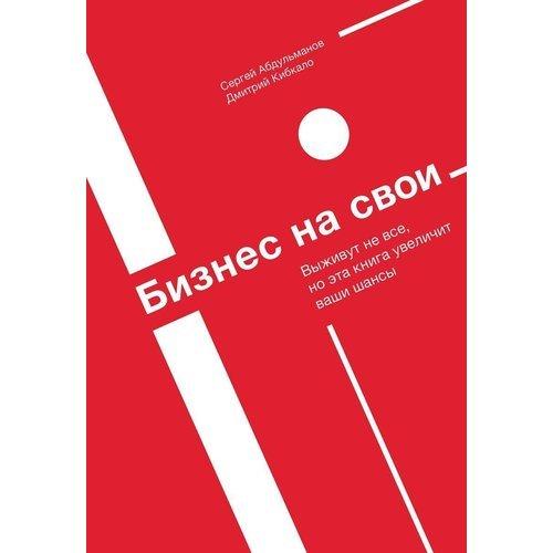 Бизнес на свои потапенко дмитрий валерьевич честная книга о том как делать бизнес в россии