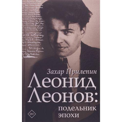 Леонид Леонов: подельник эпохи максим горький пьесы и сценарии