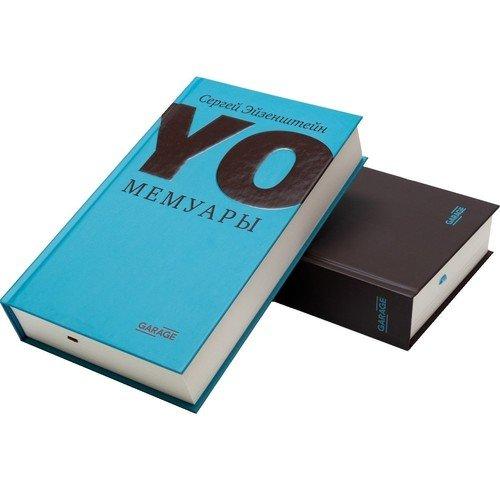 Мемуары в 2-х томах