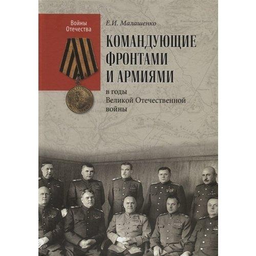 Командующие фронтами и армиями в годы ВОВ