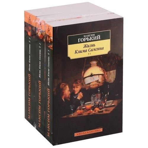 Фото - Жизнь Клима Самгина. В 3 томах сергей соловьёв блюз клима рощина