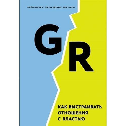 GR. Как выстраивать отношения с властью 0 ивент агентство альфа на грани краха правила построения эффективной сервисной компании