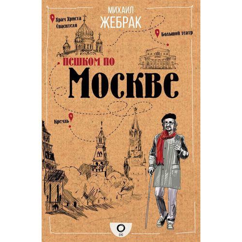 Пешком по Москве москва гиляровского пешком 2017 07 20t19 00