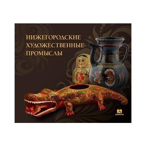 Нижегородские художественные промыслы