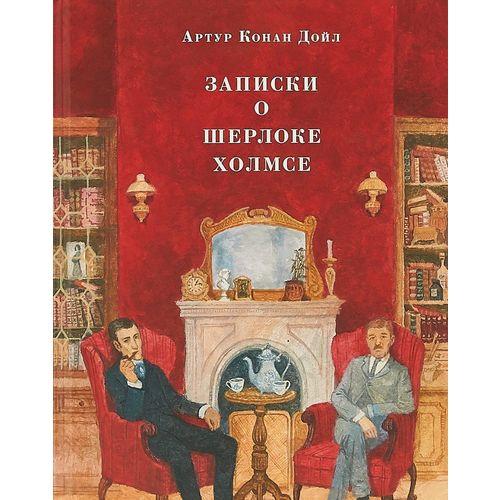Записки о Шерлоке Холмсе дэн симмонс пятое сердце роман о шерлоке холмсе