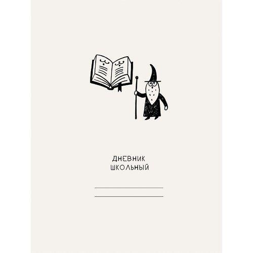 Дневник универсальный Дизайн 2, 48 листов дневник универсальный дизайн 2 48 листов