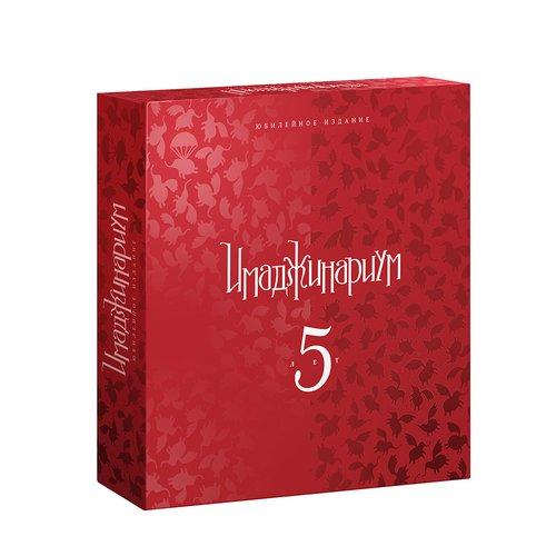 Настольная игра Имаджинариум. 5 лет елизавета аистова игра воображения роман