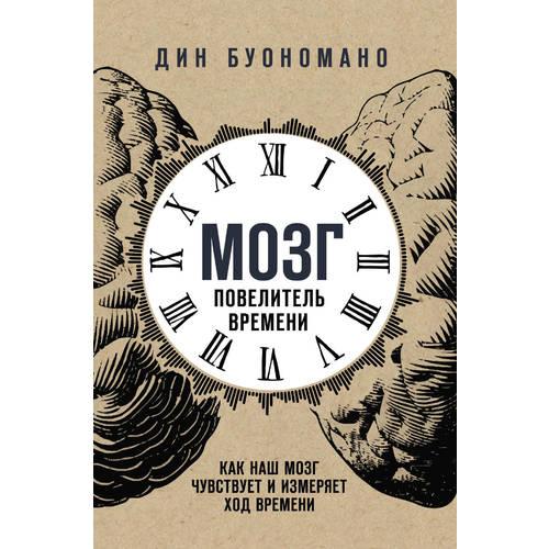 зависимый мозг книга купить