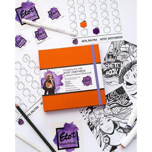 Скетчбук для маркеров смешанных техник, 80 листов, 120 г/м2, 15 х 15 см, оранжевый