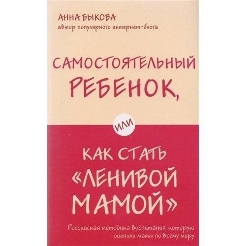 Анна Александровна Быкова. Самостоятельный ребенок, или Как стать