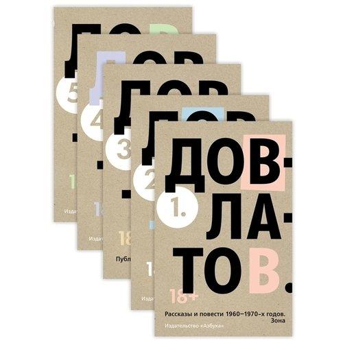 Собрание сочинений в 5 томах сергей довлатов собрание прозы в 3 томах комплект