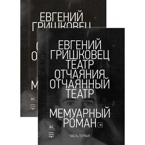 Театр отчаяния. Отчаянный театр. В 2-х томах