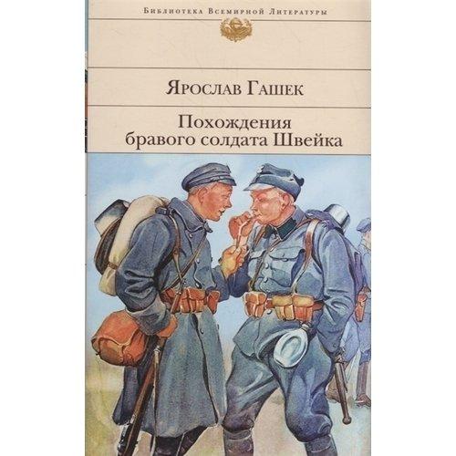 Похождения бравого солдата Швейка hasek j osudy dobreho vojaka svejka za svetove valky 3 a 4 dil похождения бравого солдата швейка ч 3