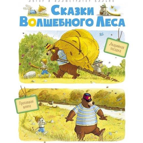 Сказки волшебного леса: Аварийная посадка, Пропавшая шляпа