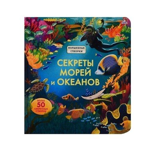 Секреты морей и океанов робинс книга с секретами секреты человека