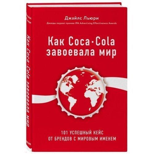 Джайлс Льюри. Как Coca-Cola завоевала мир