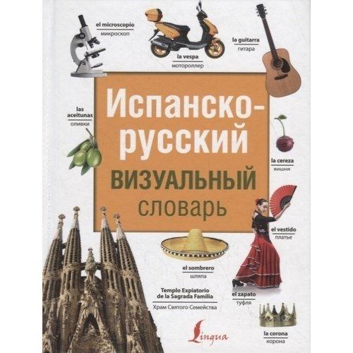 цена на Испанско-русский визуальный словарь
