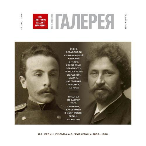 Приложение к Журналу Третьяковская галерея №1(62 )2019