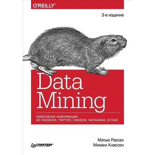 Data mining. Извлечение информации из Facebook, Twitter, LinkedIn, Instagram, GitHub