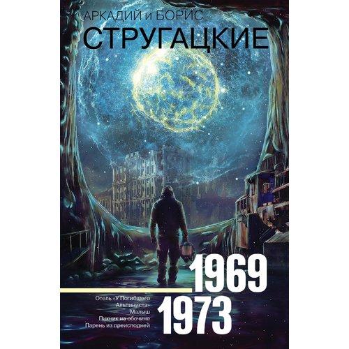 Собрание сочинений 1969-1973 фрезинский борис писатели и советские вожди избранные сюжеты 1919 1960