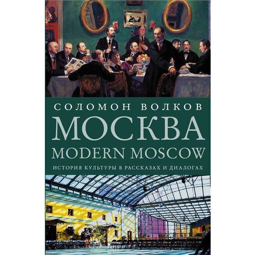 Москва / Modern Moscow