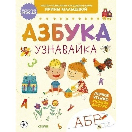 Азбука-узнавайка азбука узнавайка мальцева и clever
