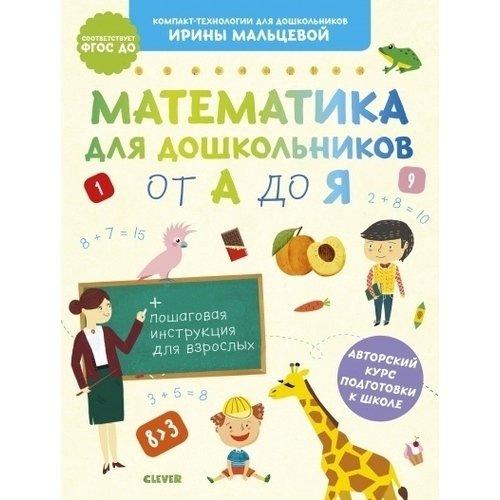 Фото - Математика для дошкольников от А до Я левицкий а я сталкер рождение зоны