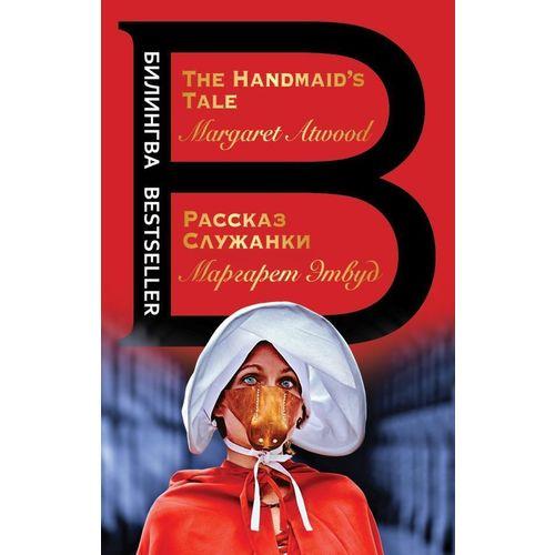 Рассказ Служанки. The Handmaid's Tale