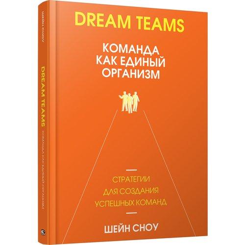 Dream Teams: команда как единый организм dream teams команда как единый организм