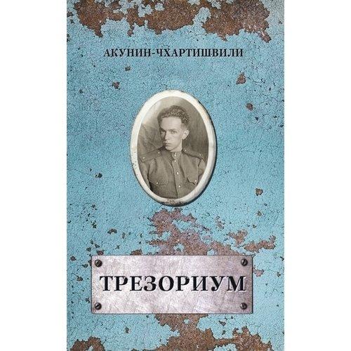 Трезориум