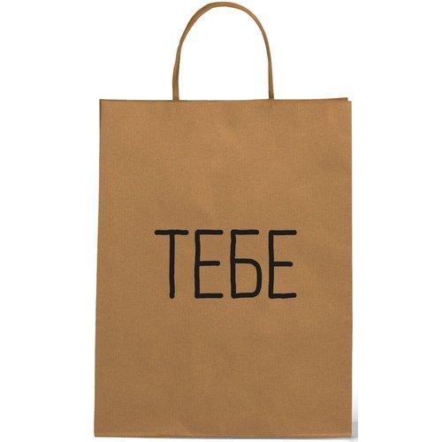 Пакет подарочный «ТЕБЕ» А5, 26 х 22 10 см