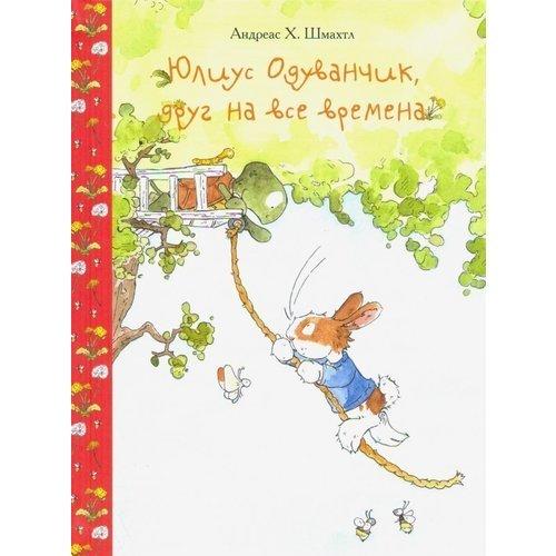 Юлиус Одуванчик, друг на все времена юлиус фучик юлиус фучик избранное в 2 книгах комплект