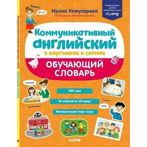Коммуникативный английский. Обучающий словарь