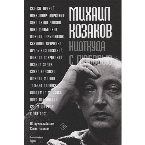 Михаил Козаков: Ниоткуда с любовью... безымянная звезда 2019 10 20t19 00