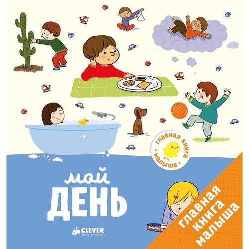 Главная книга малыша. Мой день