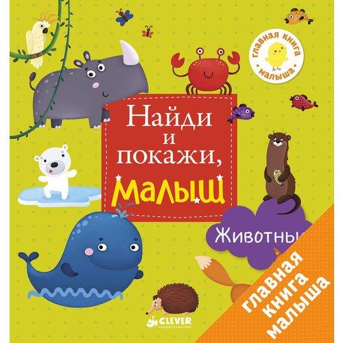 Евгения Попова. Животные