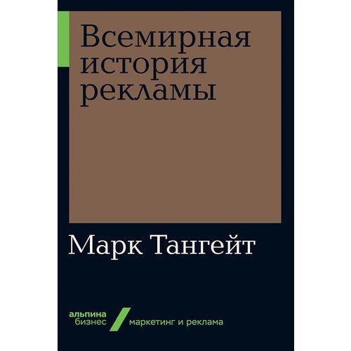 Марк Тангейт. Всемирная история рекламы