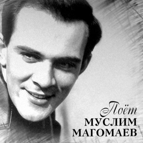 Виниловая пластинка Муслим Магомаев - Поёт Муслим Магомаев