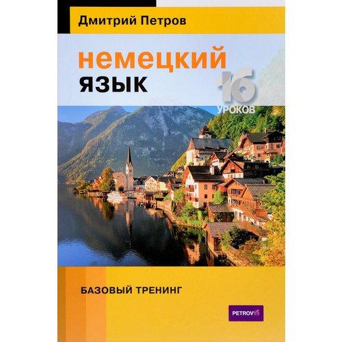Немецкий язык. 16 уроков. Базовый тренинг дмитрий петров изучаем иностранный язык page 10 page 8