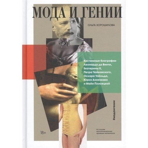 Фото - Ольга Хорошилова. Мода и гении ольга хорошилова мода и гении
