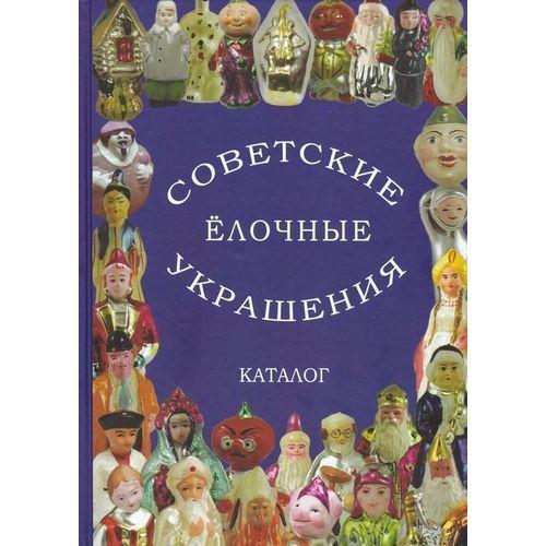 Советские елочные украшения. Каталог. 1 том матрикс каталог продукции
