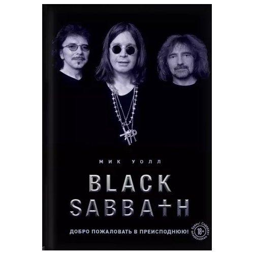Black Sabbath. Добро пожаловать в преисподнюю!