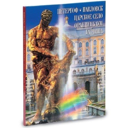 """Альбом """"Петергоф, Павловск, Царское село"""""""