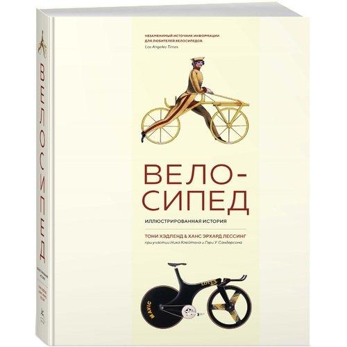 Тони Хэдленд. Велосипед. Иллюстрированная история