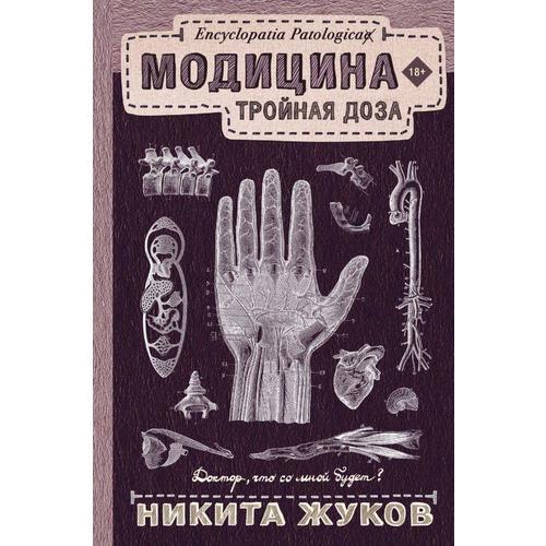 Никита Жуков. Модицина: Тройная доза