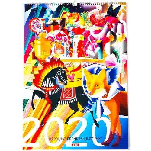 Календарь на 2020 год «Народные промыслы в XXI веке» подставка под яйца home queen народные промыслы цвет белый красный 6 ячеек